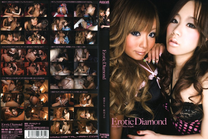 Erotic Diamond 愛菜りな・新垣さや