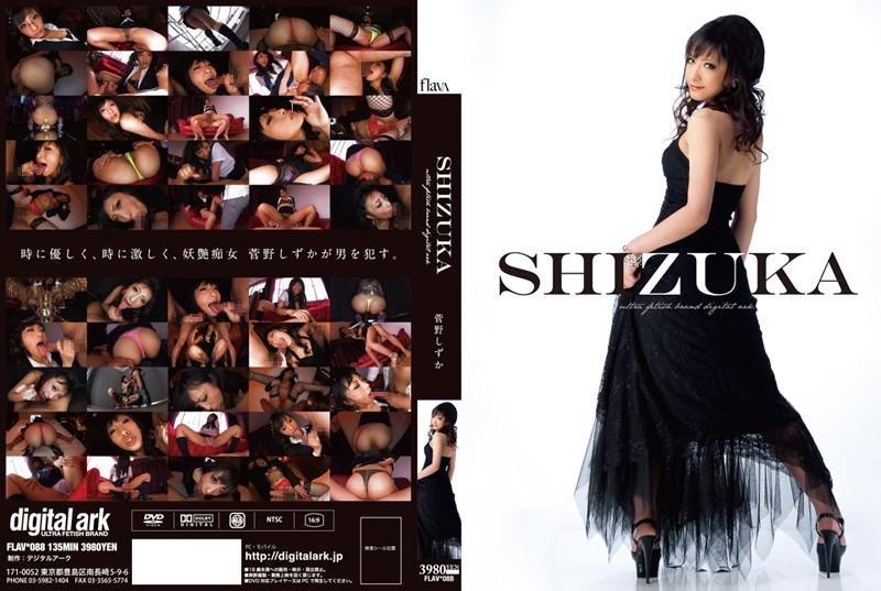 SHIZUKA – 管野しずか