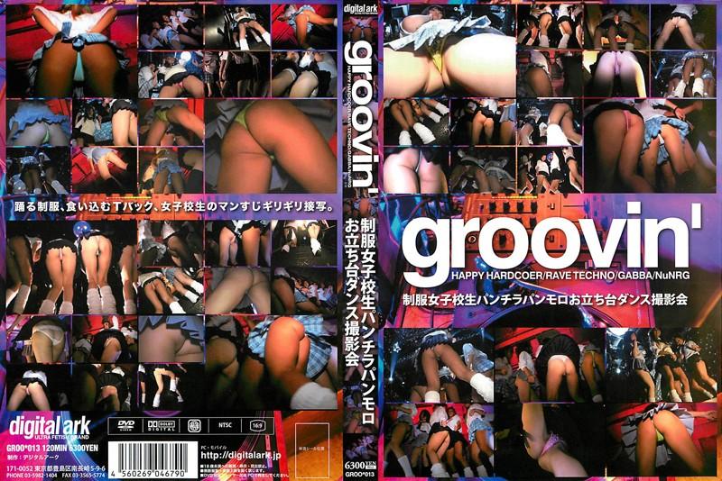 (434groo00013)[GROO-013] groovin' 制服女子校生パンチラパンモロお立ち台ダンス撮影会 ダウンロード