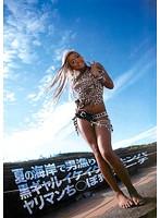 夏の海岸で男漁り! 黒ギャルイケイケ逆ナンパ ヤリマンち○ぽ狩りビーチ 五十嵐レオナ ダウンロード