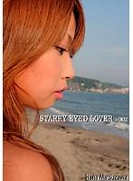 STARRY EYED LOVER #002 Hana Matsuzawa ダウンロード