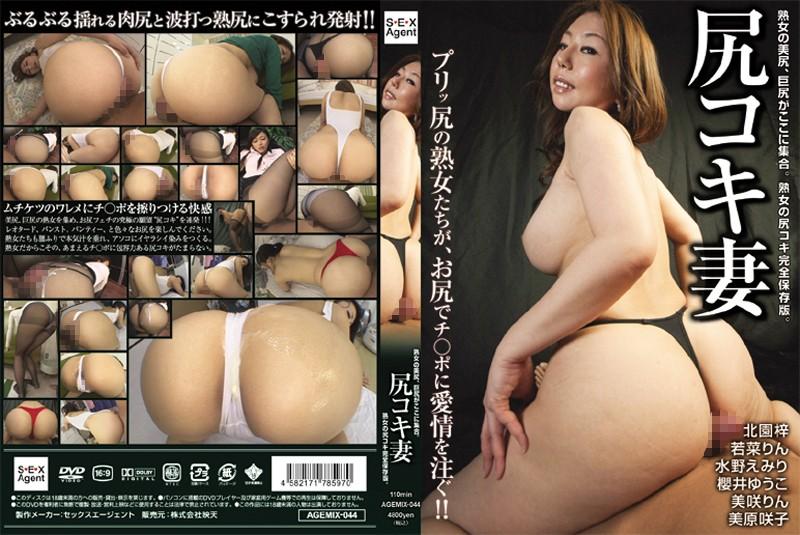 尻コキ妻 パッケージ