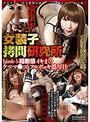 女装子拷問研究所 Episode-...