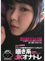 囁き系 JKオナトレ 女子校生オナニートレーナー ダウンロード