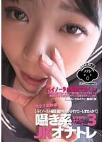 囁き系JKオナトレ 3 ダウンロード