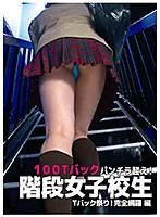 階段女子校生 Tバック祭り!完全網羅編 436bubb00096のパッケージ画像