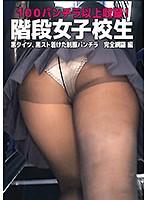 階段女子校生 黒タイツ、黒スト着けた制服パンチラ 完全網羅編 ダウンロード
