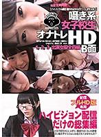 囁き系女子校生オナトレ HD 1,2,3出演女優全員編B面 ダウンロード