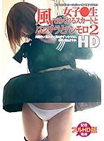 女子●生 風でめくれるスカートとパンチラとパンモロ 2 HD ダウンロード