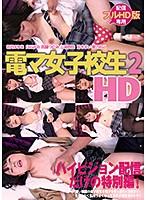 電マ女子校生2 HD ダウンロード