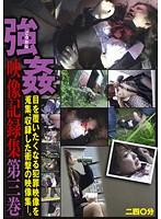 強姦映像記録集 目を覆いたくなる犯罪映像を蒐集、収録した衝撃の映像集―。 第三巻 ダウンロード