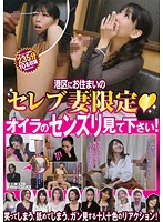 (436dog00015)[DOG-015]Socialite Wives Living In Minato Ward Only Watch Me Jerk Off! Download