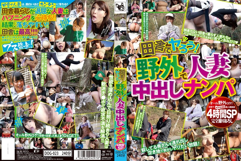DOG-023 Let's Do It Rurally ! Suburb Amateur Creampie Seduction Special 4 Hours of Footage
