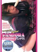 PANDORA パンツドラマ【パンドラ】 ダウンロード