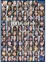100人のわき 第1集 ダウンロード