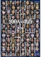 100人の乳首 第2集