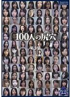 100人の尻穴 第2集