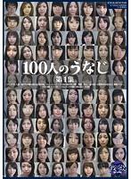100人のうなじ 第1集 ダウンロード