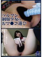 ツルマン制服少女のおマ○コ遊び 第2集 ダウンロード