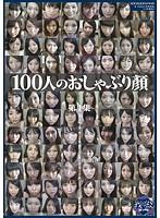 100人のおしゃぶり顔 第1集 ダウンロード