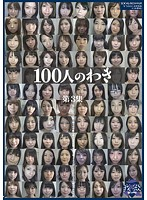 100人のわき 第3集 ダウンロード