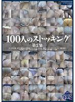 100人のストッキング 第2集 ダウンロード