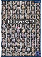 100人のパンツ 第1集 ダウンロード