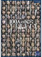 100人の尻穴 第4集 ダウンロード