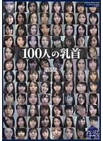 100人の乳首 第5集 ダウンロード