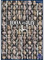 100人の乳首 第7集 ダウンロード