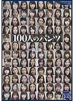 100人のパンツ 第2集 ダウンロード