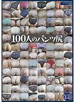 100人のパンツ尻 第2集 ダウンロード