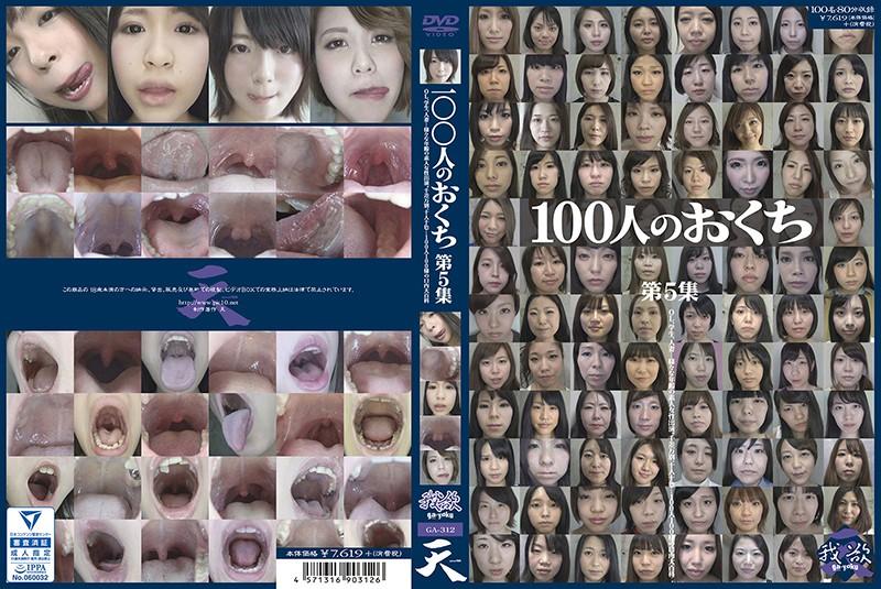 100人のおくち 第5集
