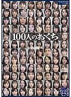 100人のおくち 第6集 ダウンロード
