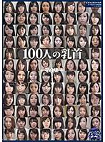 100人の乳首 第9集 ダウンロード