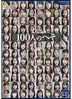 100人のへそ 第9集 ダウンロード