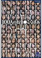 100人のおま○こくぱぁ 第3集 ダウンロード