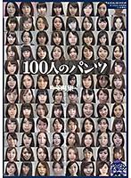 100人のパンツ 第4集 ダウンロード