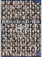 100人のおっぱい揉み 第1集 ダウンロード
