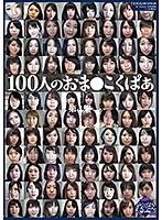 100人のおま○こくぱぁ 第4集 ダウンロード