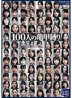 100人の亀甲縛り 第2集 ダウンロード