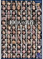 100人の乳首 第11集 ダウンロード
