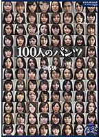 100人のパンツ 第5集 ダウンロード