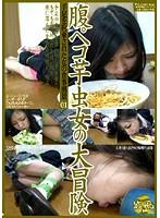 腹ペコ芋虫女の大冒険 01 ダウンロード