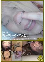 変顔拘束 顔面ストッキング女 04 ダウンロード