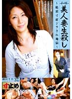 和服美人妻生殺し ~絶頂寸前ジラされ地獄~ 翔田千里 37歳