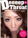 DeeeepThroat 1 連続口内射...