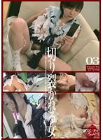 切り裂かれる女 03 ダウンロード