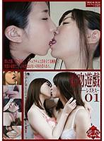 接吻遊戯 レズキス 01 ダウンロード