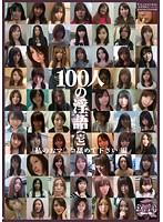 100人の淫語【壱】 ダウンロード